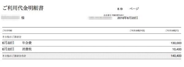 アメックス・ビジネス・プラチナカードの年会費