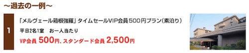 クラブオフ500円の宿に申し込む