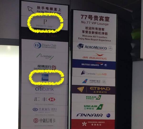 中国東方航空ラウンジ