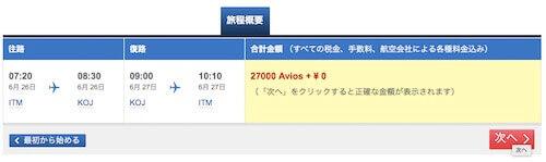 BAでJAL特典航空券
