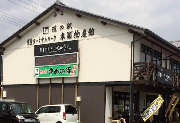 道の駅東浦物産館