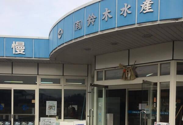 鈴木水産のランチ