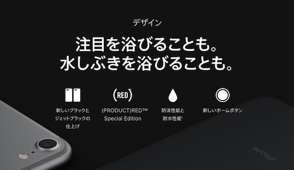 iPhone7の防水カメラ