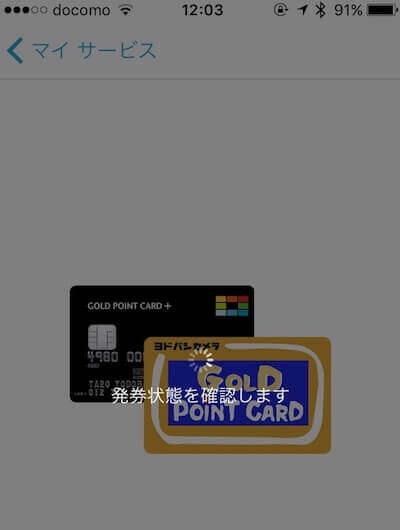 ヨドバシカメラゴールドポイントカード