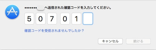 Macの確認コードに同じ数字の解決法;U.S.入力