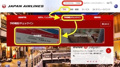 BA特典航空券の予約確認