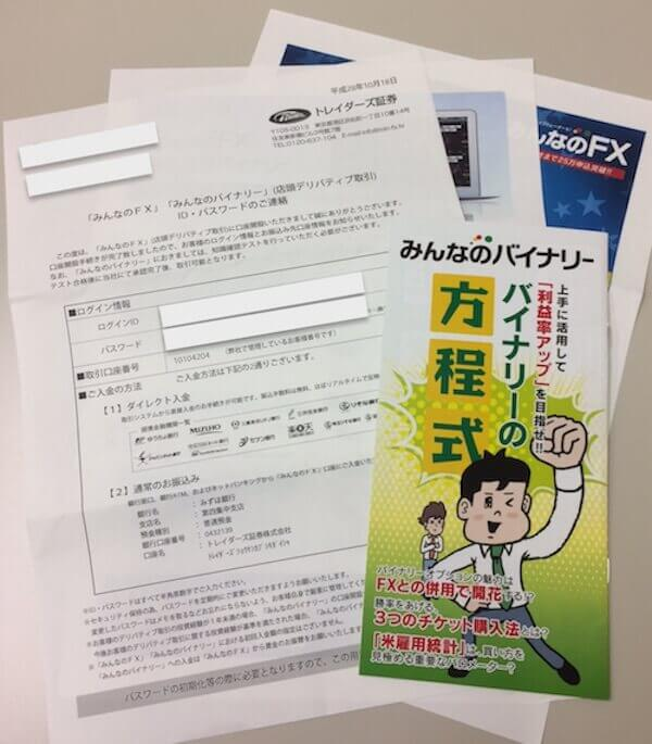 f:id:umazurahagi:20170427183435j:plain