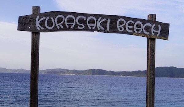 倉崎ビーチ