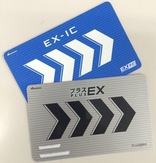 EX-ICとプラスEX