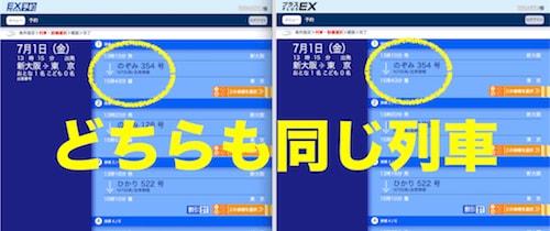 EX-ICとプラスEXの比較3