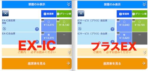 EX-ICとプラスEXの比較4