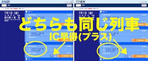 EX-ICとプラスEXの比較5
