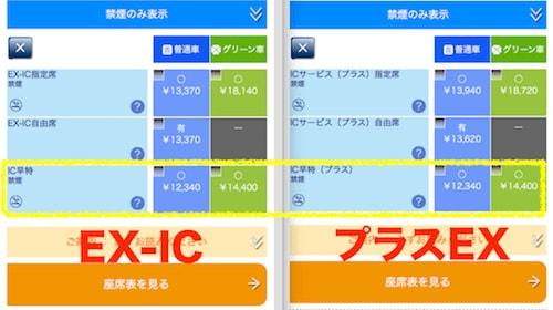 EX-ICとプラスEXの比較6