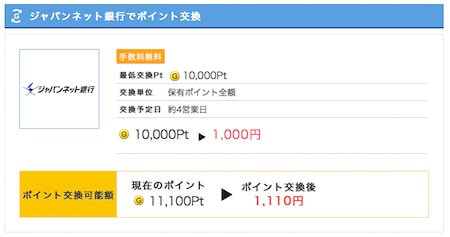 ジャパンネット銀行でポイント交換
