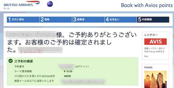 JAL特典航空券予約完了