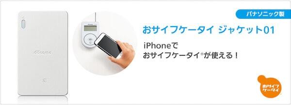 iPhone5,iPhone6でおサイフケータイ