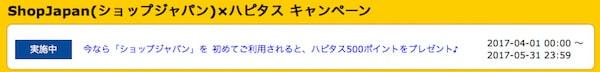 f:id:umazurahagi:20170511170730j:plain