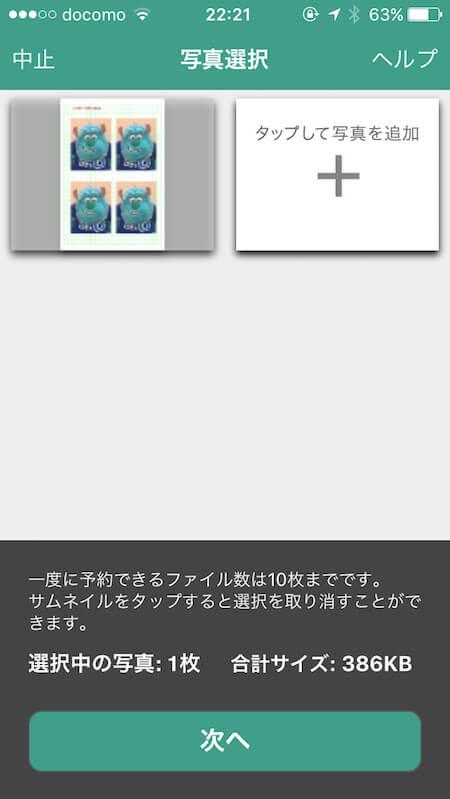 f:id:umazurahagi:20170523130732j:plain