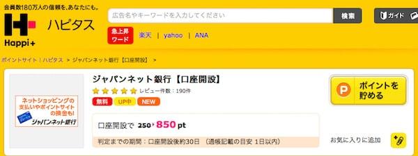 ハピタスからジャパンネット銀行