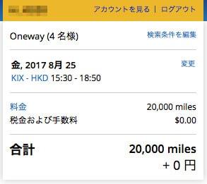 20,000マイル