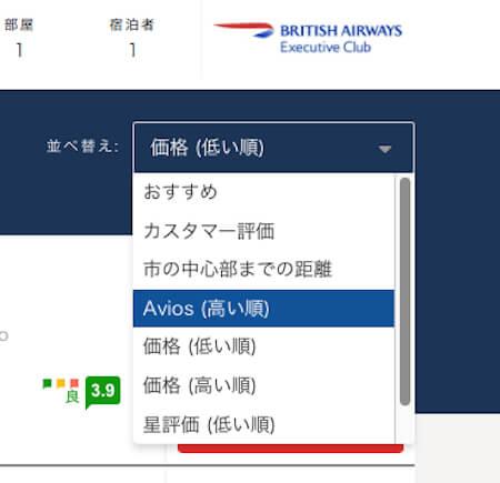 Aviosの高い順