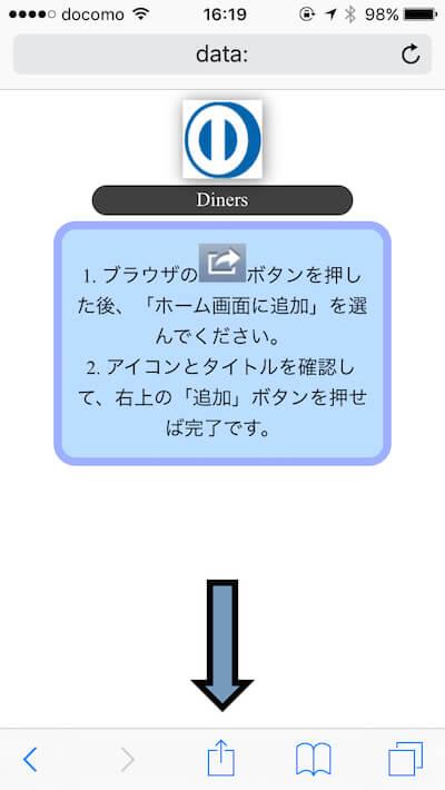 アイコンをホーム画面に追加