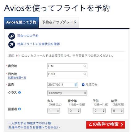 Aviosで予約