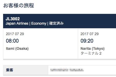 成田ターミナル