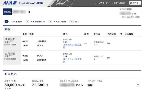 関空発グアム行きUA130