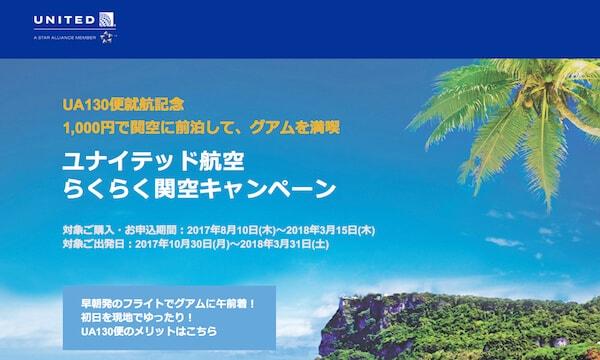 ユナイテッド航空関空キャンペーン