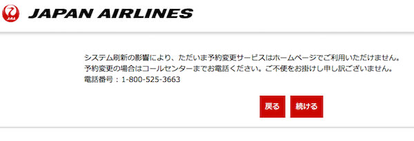 JALのシステム刷新