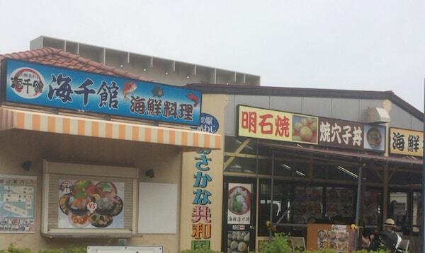 淡路島・道の駅あわじ