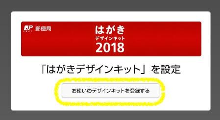 f:id:umazurahagi:20171216015845j:plain