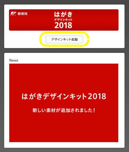 f:id:umazurahagi:20171216020042j:plain