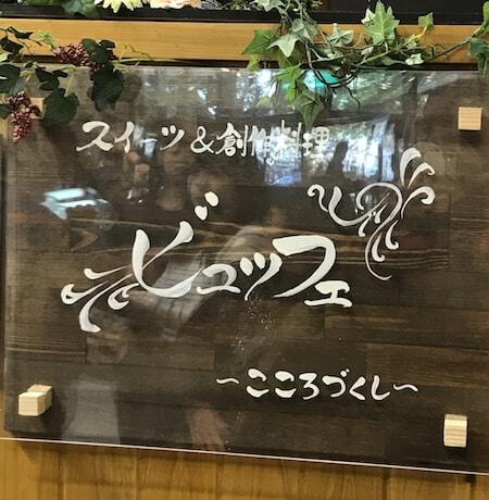 道の駅松山スイーツビュッフェ