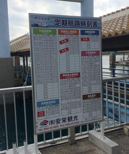 竹富島への時刻表