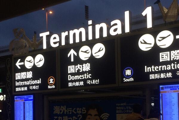 関空第1ターミナル