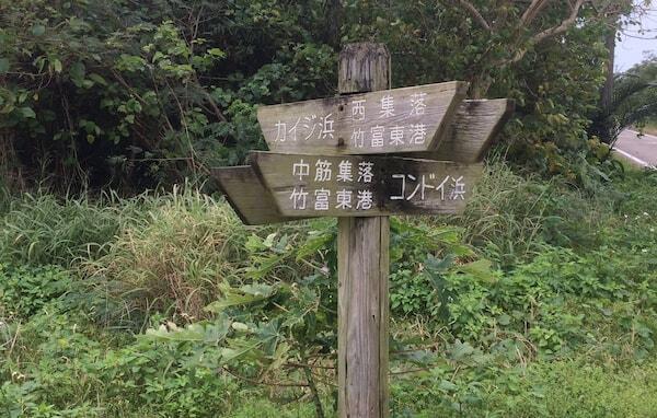 竹富島の標識