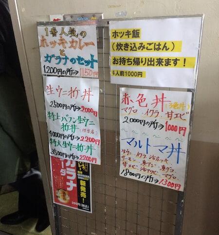 f:id:umazurahagi:20180120234055j:plain