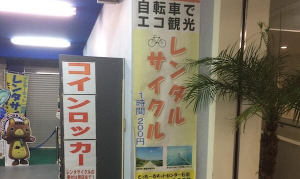 離島ターミナルのレンタサイクル