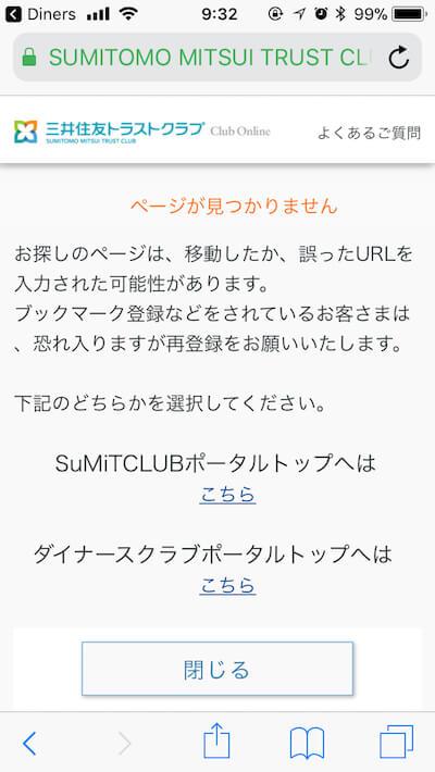 f:id:umazurahagi:20180307160650j:plain