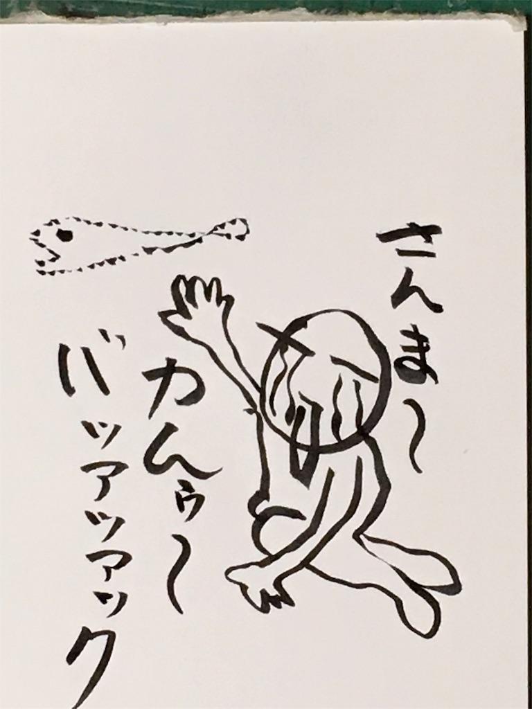 f:id:ume8yang:20170917175127j:image