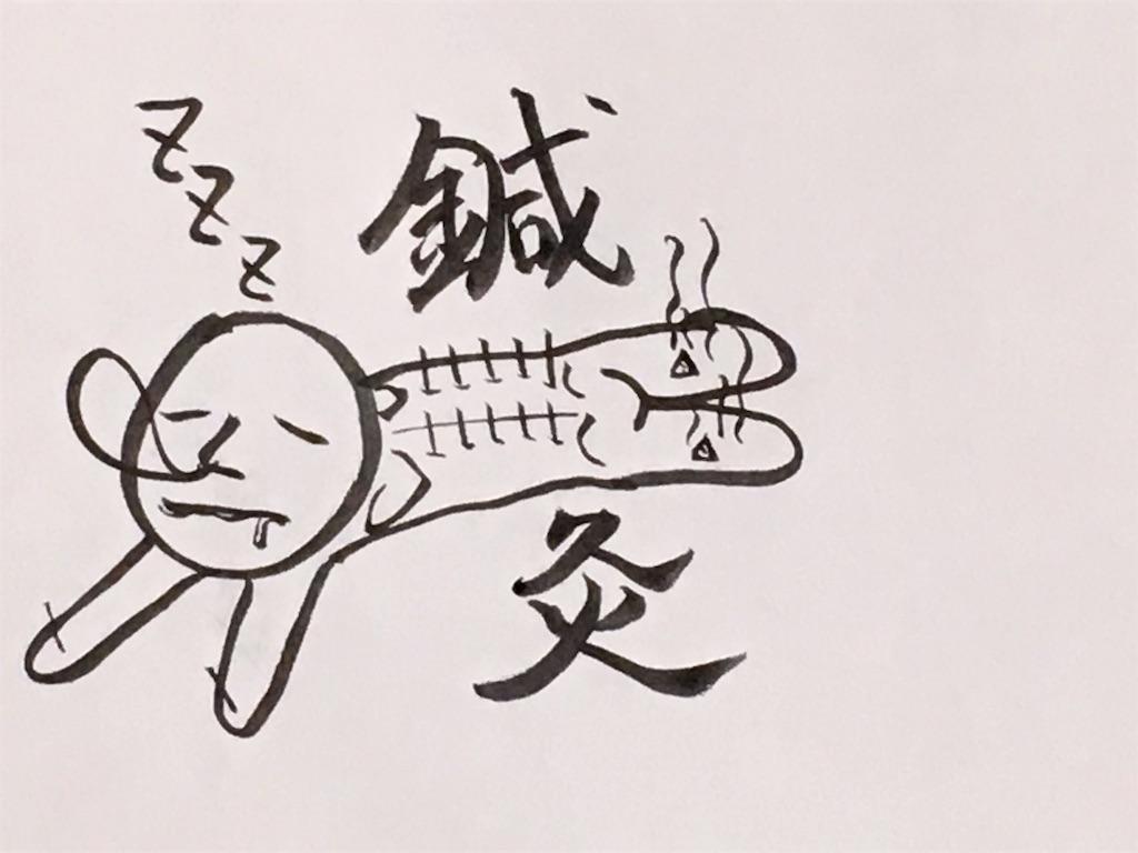 f:id:ume8yang:20170924204025j:image