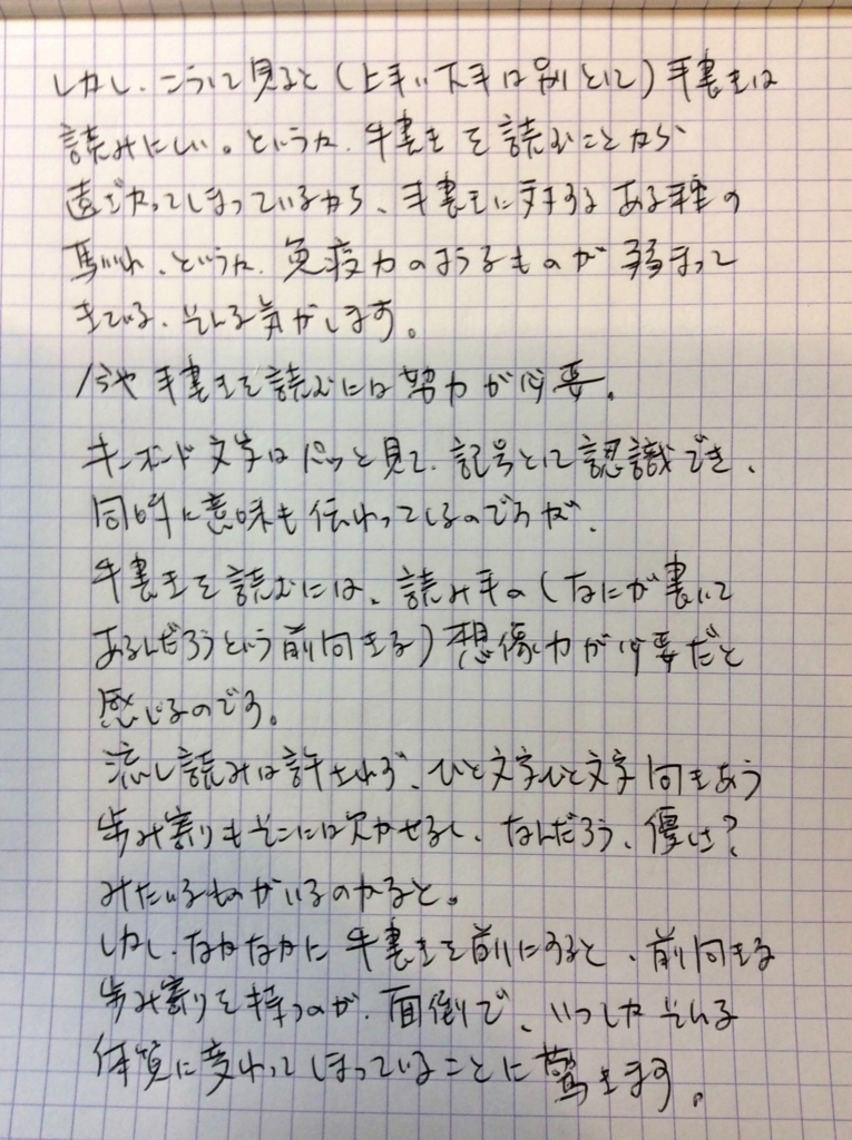 f:id:ume_tubu:20180205184038j:plain