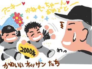 2000本安打おめでとうー!