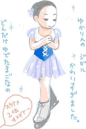 中野さんのジゼルe