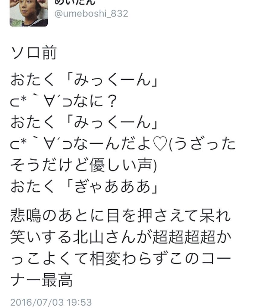 f:id:umeboshi832:20160808212917j:image