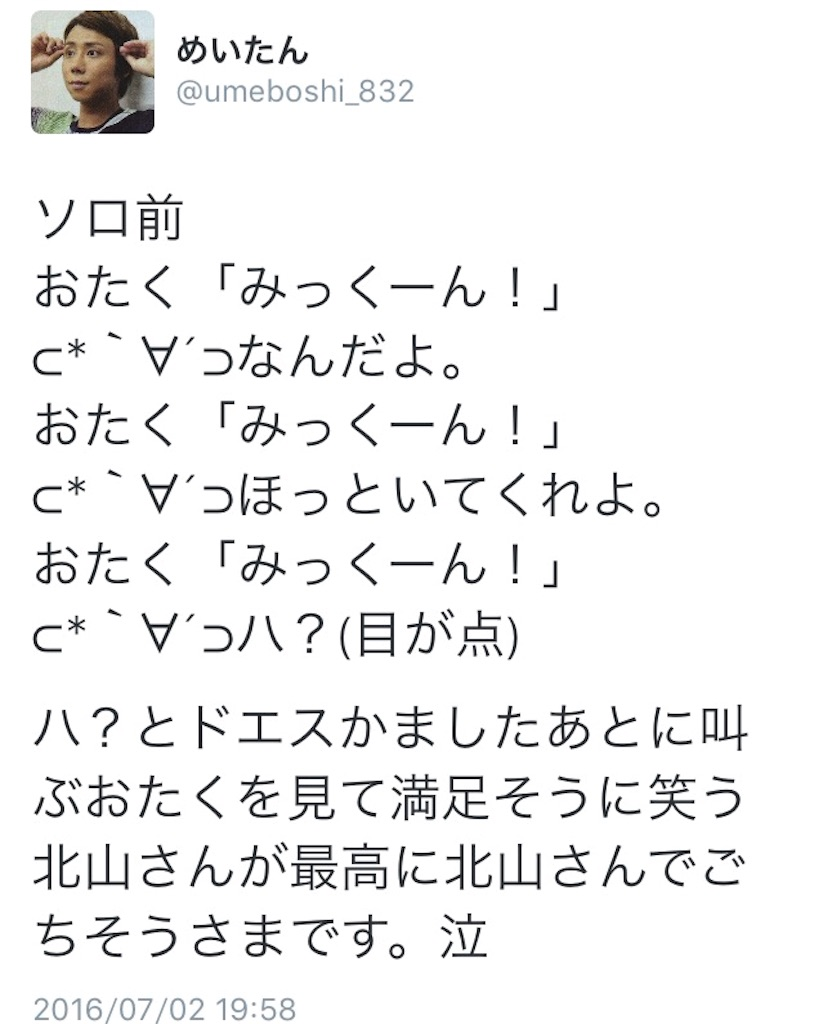 f:id:umeboshi832:20160808212945j:image