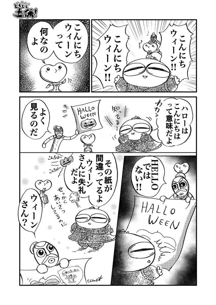 f:id:umeboshino:20161027073452j:plain