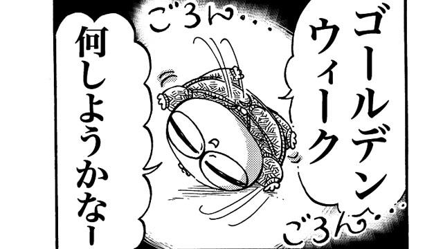 f:id:umeboshino:20170501224508j:plain